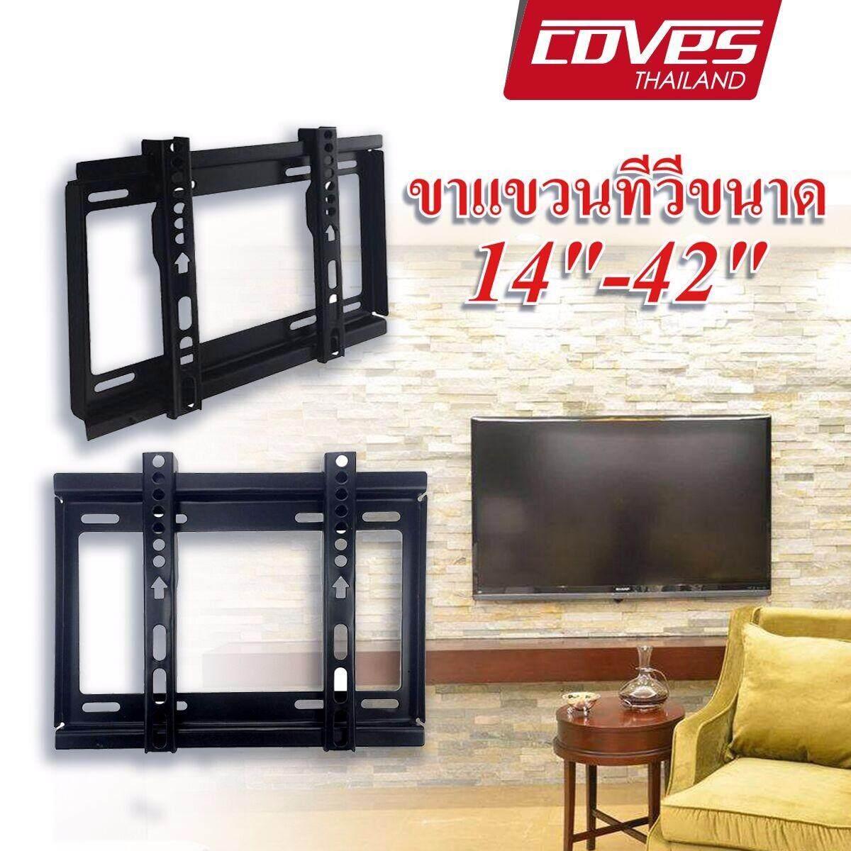 ขาแขวนทีวี LCD LED 14-42 นิ้ว