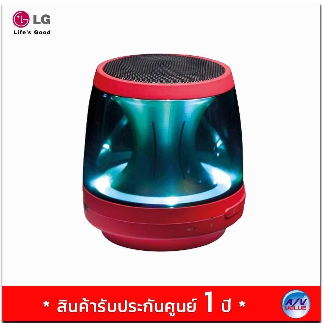 ราคา Lg Ph1 Red ลำโพงบลูทูธ พกพา Bluetooth Speaker รับประกันศูนย์ Lg ทั่วประเทศ 1ปี ถูก