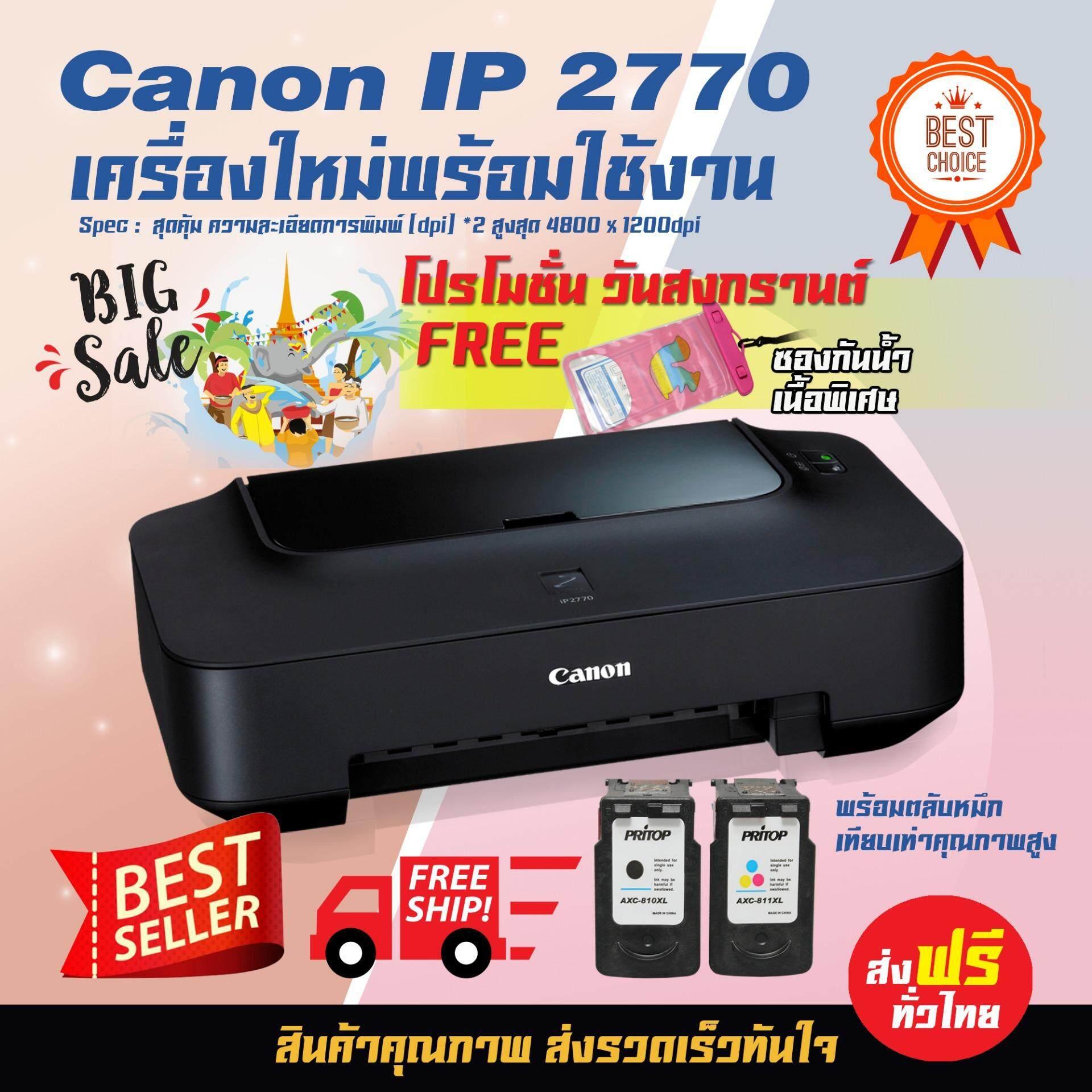 ซื้อ ปริ้นเตอร์ Canon Pixma Ip2770 พร้อมตลับหมึก Pg 810 Cl 811 ใน กรุงเทพมหานคร