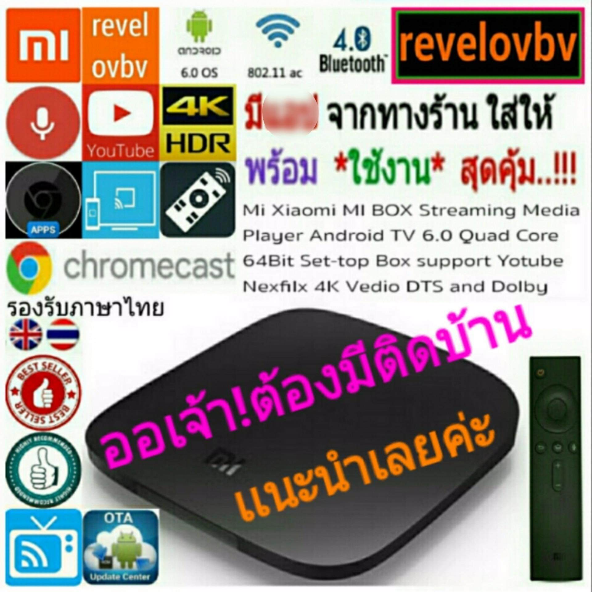 ราคา Mi Box 2016 Xiaomi Mi Box Streaming Media Player Android Tv 6 Quad Core 64Bit Set Top Box Support Yotube Nexfilx 4K Vedio Dts And Dolby ใหม่ ถูก
