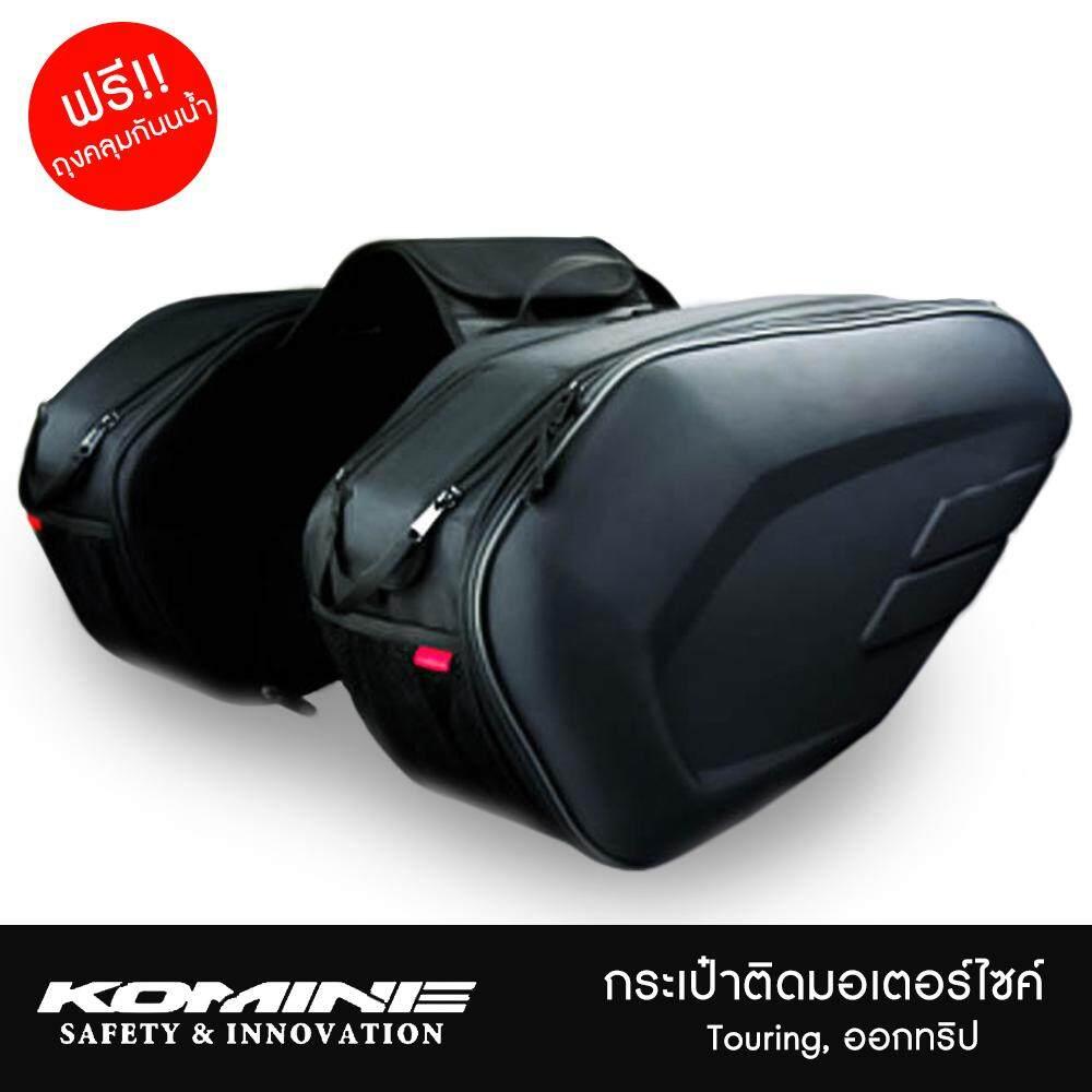 ราคา กระเป๋าติดรถมอเตอร์ไซค์ Komine ความจุ 18 29 ลิตร กระเป๋าข้างมอเตอร์ไซค์ สำหรับออกทริป สาย Touring แถมถุงคลุมกันน้ำฟรี ถูก