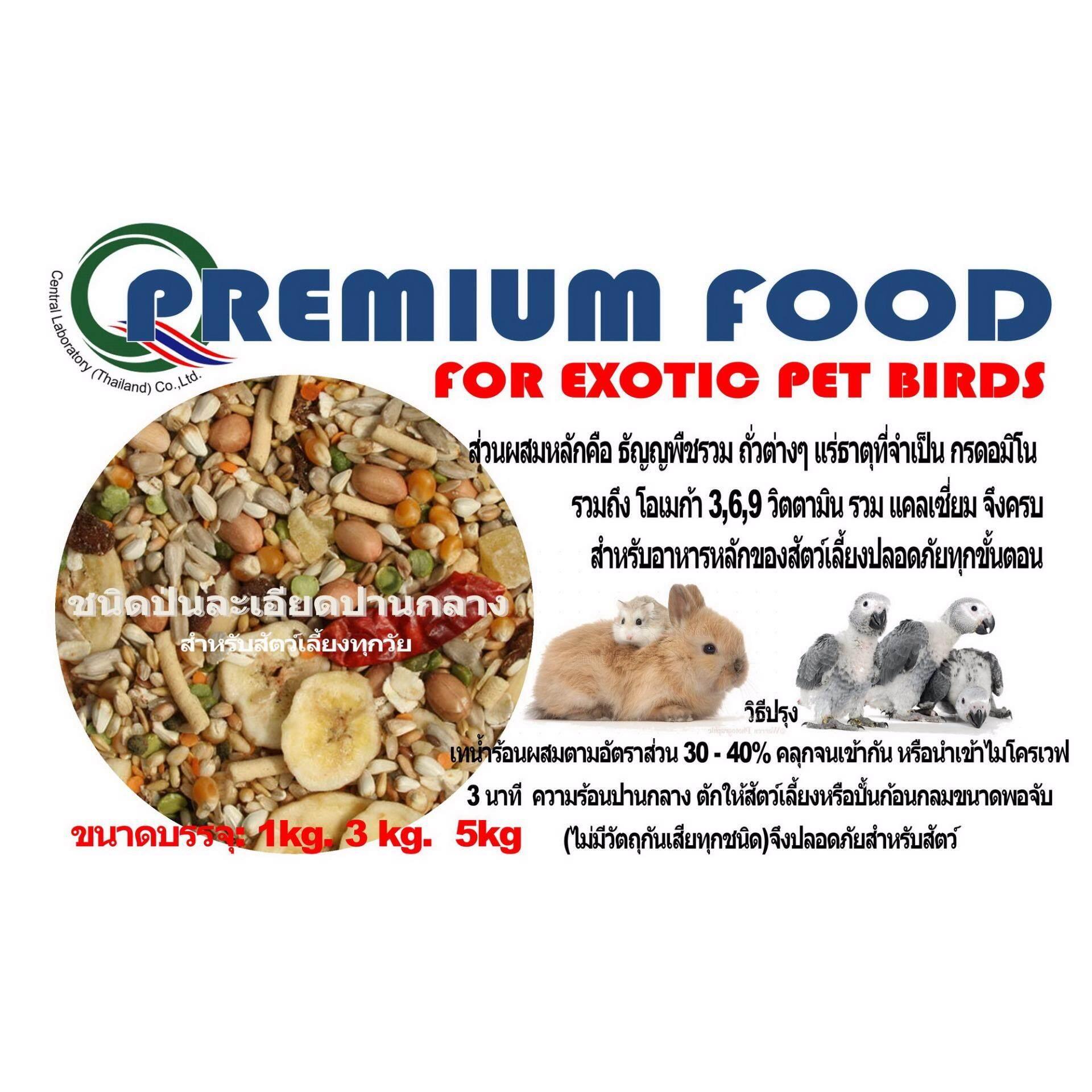 อาหารนก กึ่งสำเร็จ Birds and small animals food.