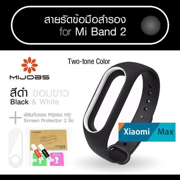ส่วนลด Mijobs Two Tone Color Replacement Strap For Xiaomi Mi Band 2 สายสำรองสีทูโทน สำหรับสายรัดข้อมือ Mi Band 2 สายสีดำ ขอบสีเหลือง แดง ขาว ฟิล์มกันรอย Mijobs Hd Screen Protector Mijobs ไทย