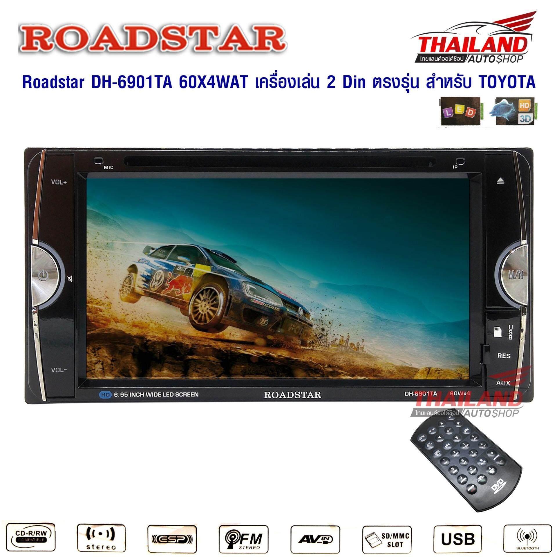 ขาย Thailand Roadstar Dh 6901Ty เครื่องเล่นติดรถยนต์พร้อมจอ สำหรับรถ Toyota ออนไลน์ กรุงเทพมหานคร