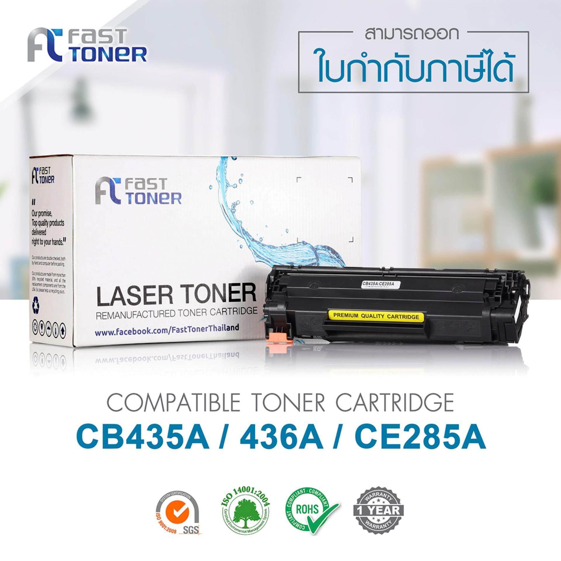 ซื้อ Fast Toner สำหรับรุ่น Hp Cb435A Cb436A Ce285A สำหรับเครื่องปริ้น Hp Laserjet Pro P1102 P1102W M1130 M1132 M1212Nf M1217Nfw Canon Laser Shot Lbp6000 6018 ออนไลน์ กรุงเทพมหานคร