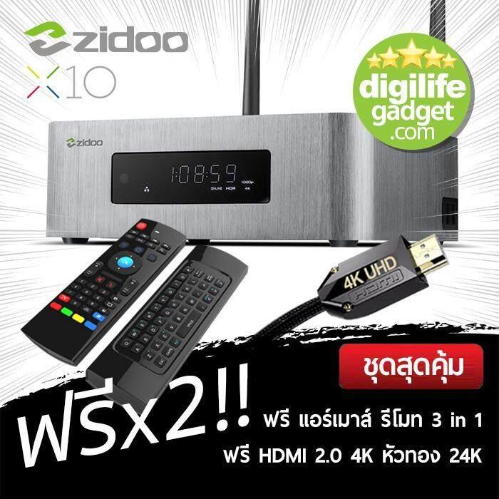 ซื้อ Android Hdplayer Zidoo X10 ฟรี Air Mouse T3 4K Hdmi 2M ไทย
