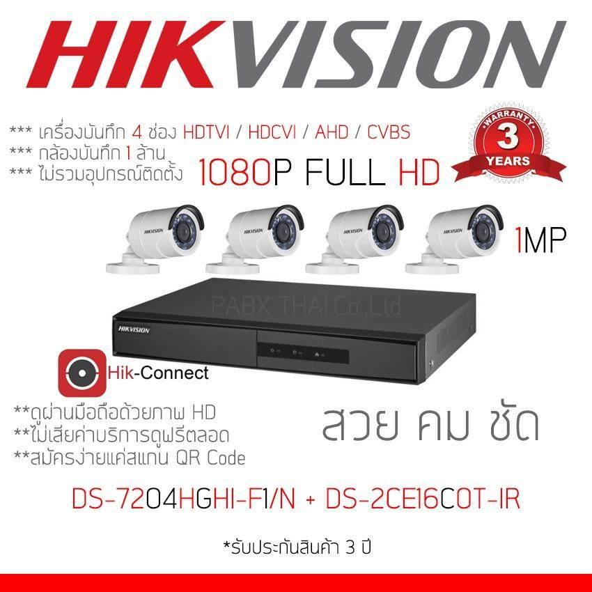 ซื้อ Hikvision ชุดกล้องวงจรปิด 4 ช่อง 1Mp Ds 7204Hghi F1 Ds 2Ce16C0T Irx4 กรุงเทพมหานคร