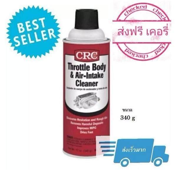 ราคา ราคาถูกที่สุด Crc นํ้ายาล้างลิ้นปีกผีเสื้อ Throttle Body Air Intake Cleaner