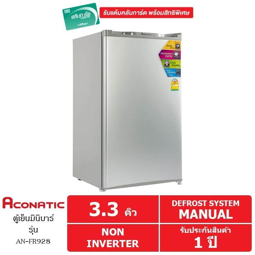 ขาย Aconatic ตู้เย็น 1 ประตู 3 3Q รุ่น An Fr928 White ถูก ใน Thailand