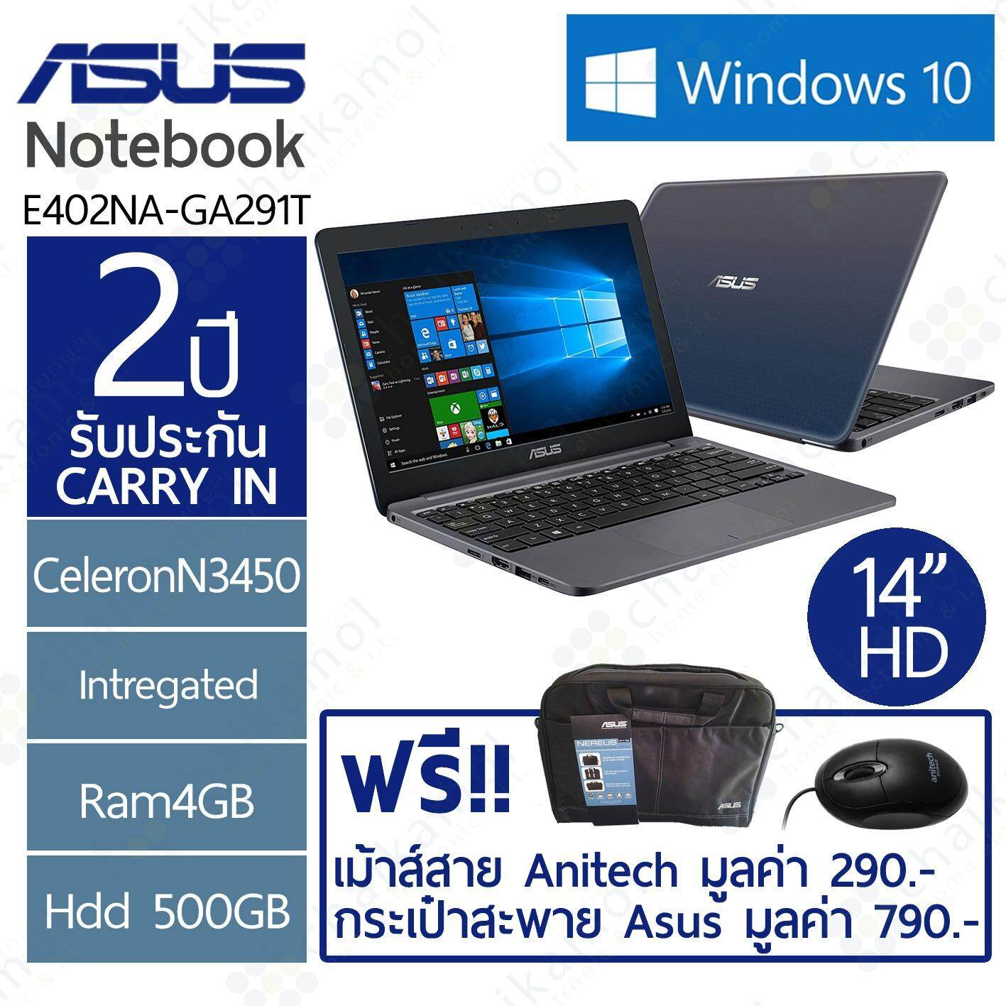 ซื้อ Asus E402Na Ga291T 14 Hd Celeron® N3450 4Gb 500Gb Win10 2Y ฺblue Asus ออนไลน์