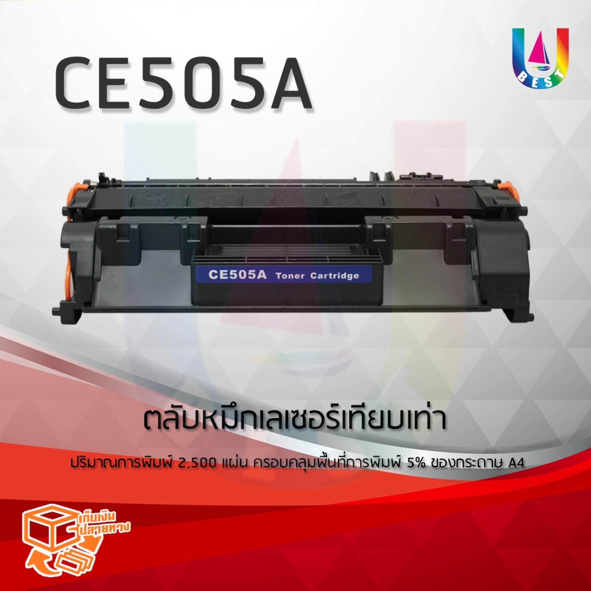 ส่วนลด Hp Ce505A 05A ตลับหมึกเลเซอร์เทียบเท่า Best 4 U Hp