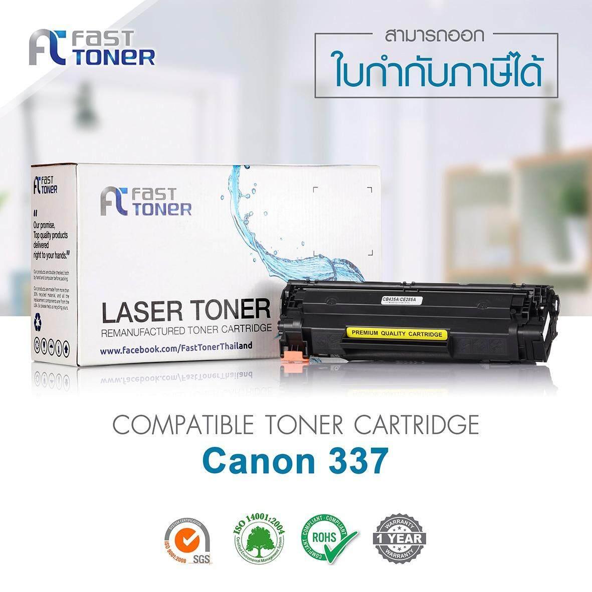 ขาย Fast Toner ตลับหมึกเทียบเท่า Canon 337 Bk ใช้กับปริ้นเตอร์ Canon Mf210 Mf211 Mf212W Mf221D Mf215 Mf217W Mf220 Mf226Dn Mf232W 235 Mf237W Mf241D Mf244Dw Mf246Dn Mf249Dw ถูก