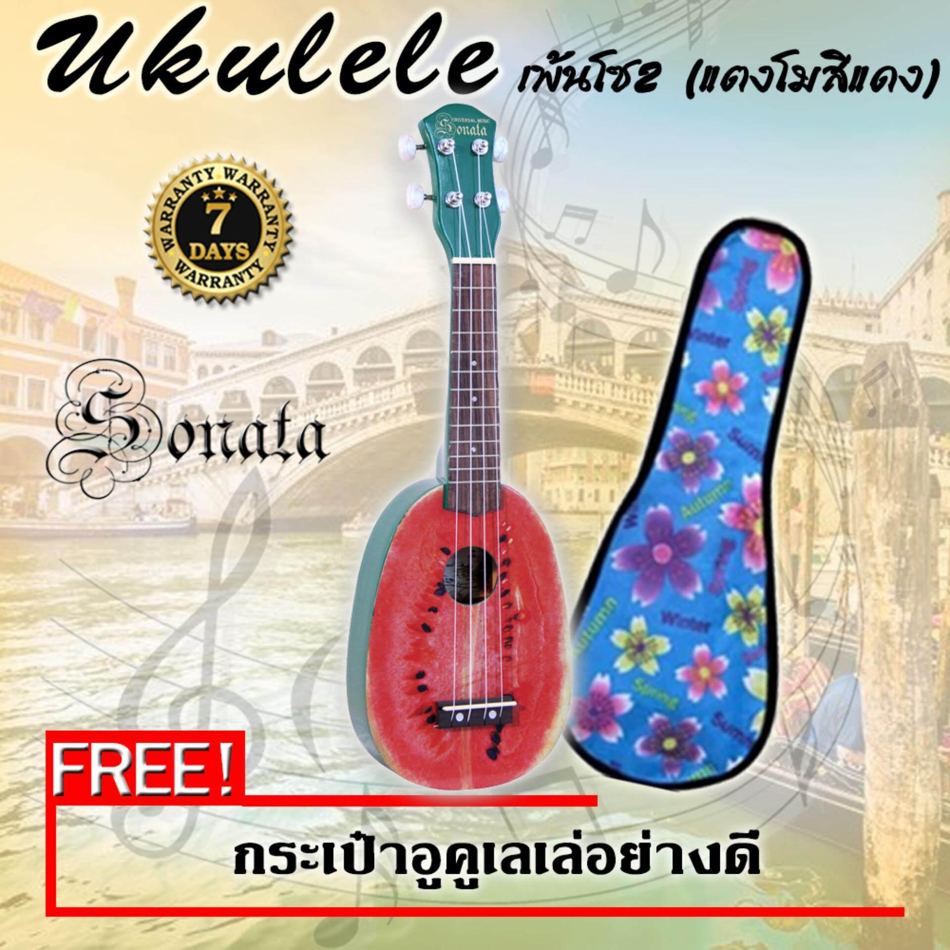 Sonata Ukulele อูคูเลเล่ แตงโม สีแดง ขนาด 21 นิ้ว แถมฟรี กระเป๋าอูคูเลเล่อย่างดี ใหม่ล่าสุด