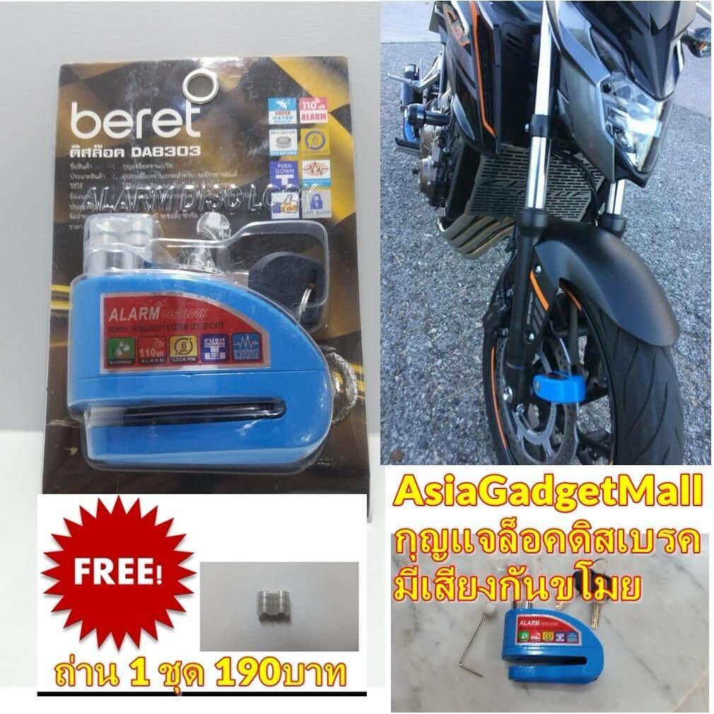 ลดหนักมาก 7 วัน ฟรีถ่าน 2 ชุด กุญแจล็อคดิสเบรคแบบมีเสียงสัญญาณกันขโมยแบบกันน้ำสีฟ้าล็อคมอเตอร์ไซด์ล็อคจักรยานยนต์ Beret ถูก ใน กรุงเทพมหานคร