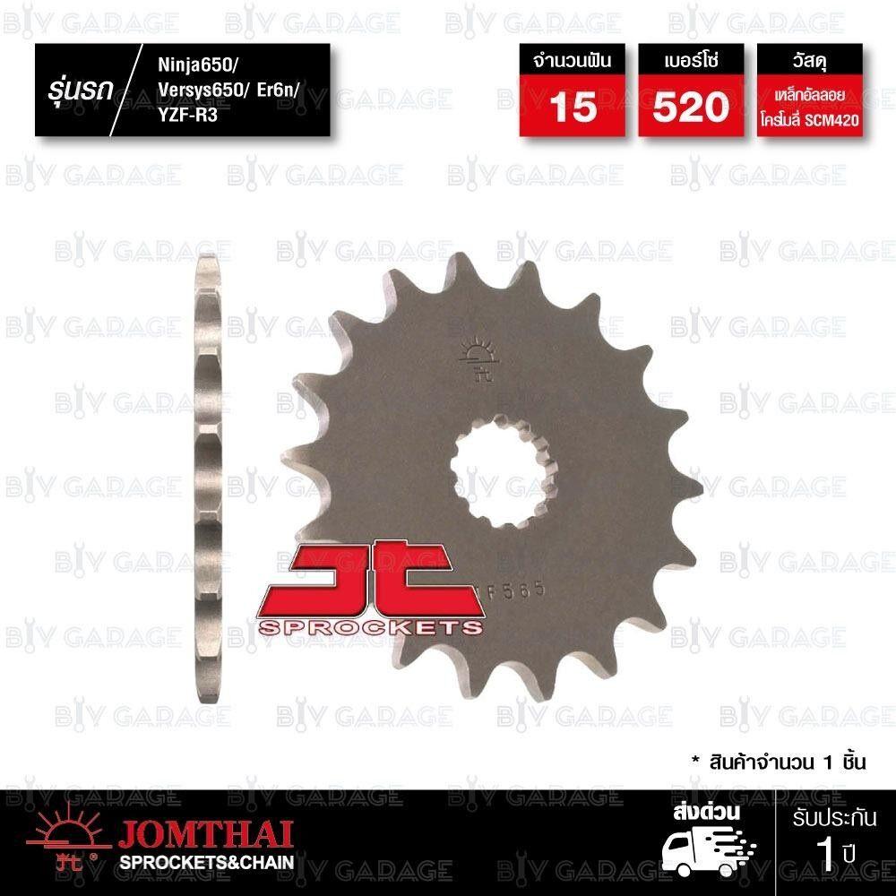 ราคา Jomthai สเตอร์หน้า 15 ฟัน ใช้สำหรับมอเตอร์ไซค์ Kawasaki Ninja650 Versys650 Er6N Vulcan650 S Yamaha Yzf R3 Jtf565 ที่สุด