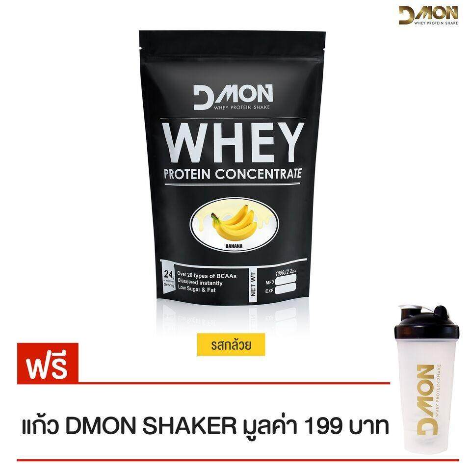Dmon Whey Protein Concentrate เวย์โปรตีน คอนเซนเทรต Banana 1000G 2 2 Lbs ถูก