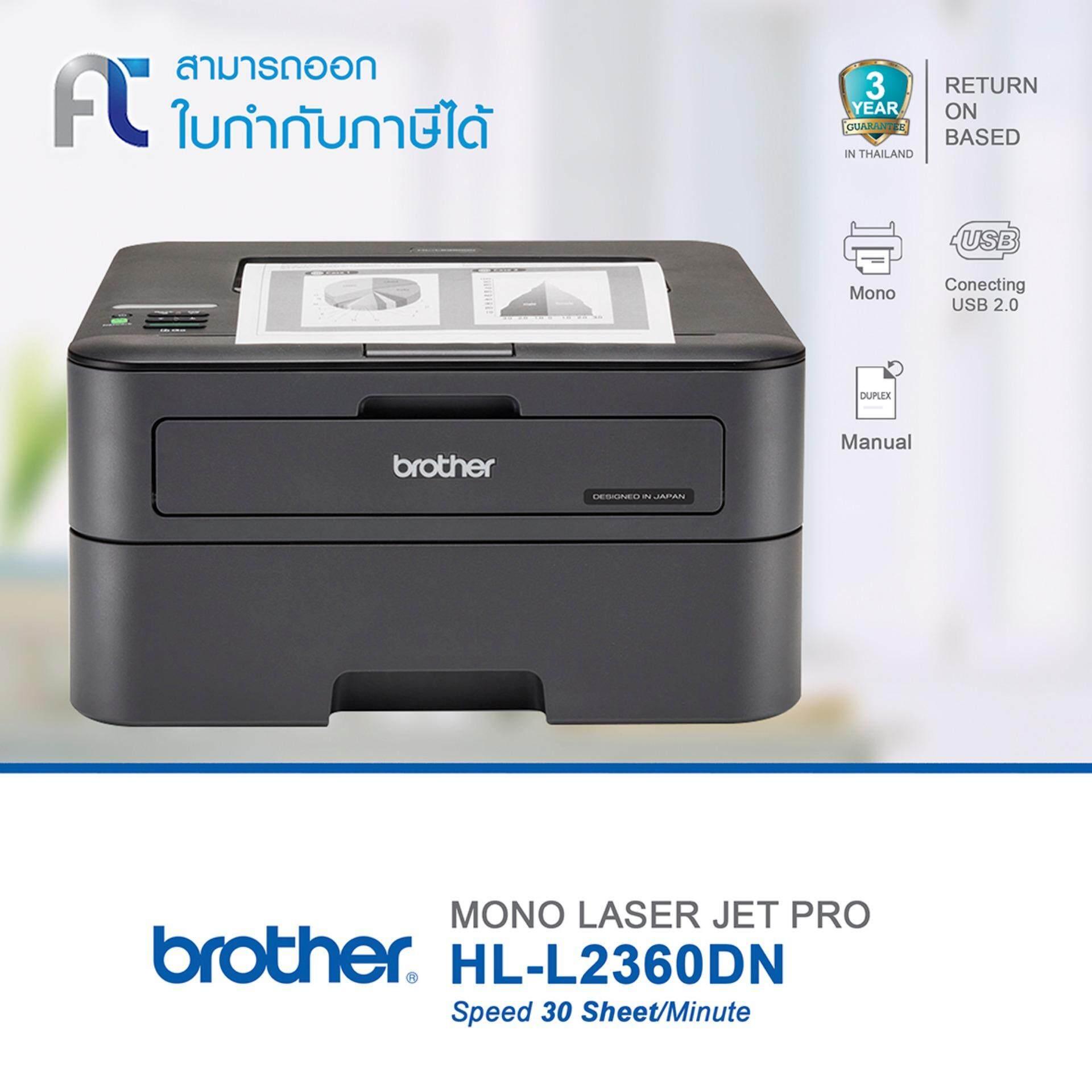 ขาย รับประกัน 3 ปี Brother Hl L2360Dn ความเร็วในการพิมพ์ สูงถึง 30 แผ่น นาที พิมพ์2หน้าอัตโนมัติ ออนไลน์ กรุงเทพมหานคร