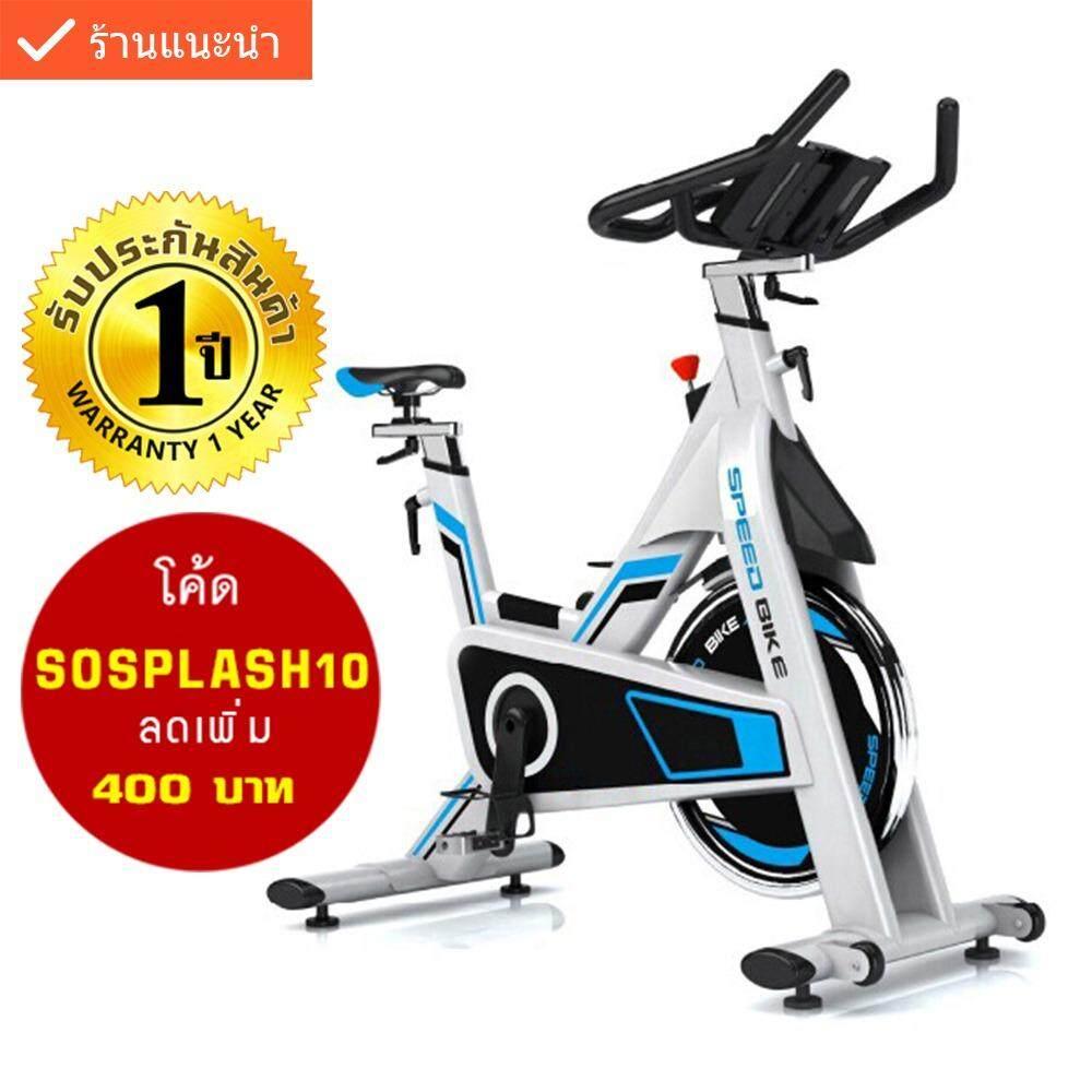 ซื้อ Avarin จักรยานออกกำลังกาย จักรยานฟิตเนส Exercise Bike Spin Bike Commercial Grade Spinning Bike รุ่น Speed Bike สีขาว ถูก กรุงเทพมหานคร