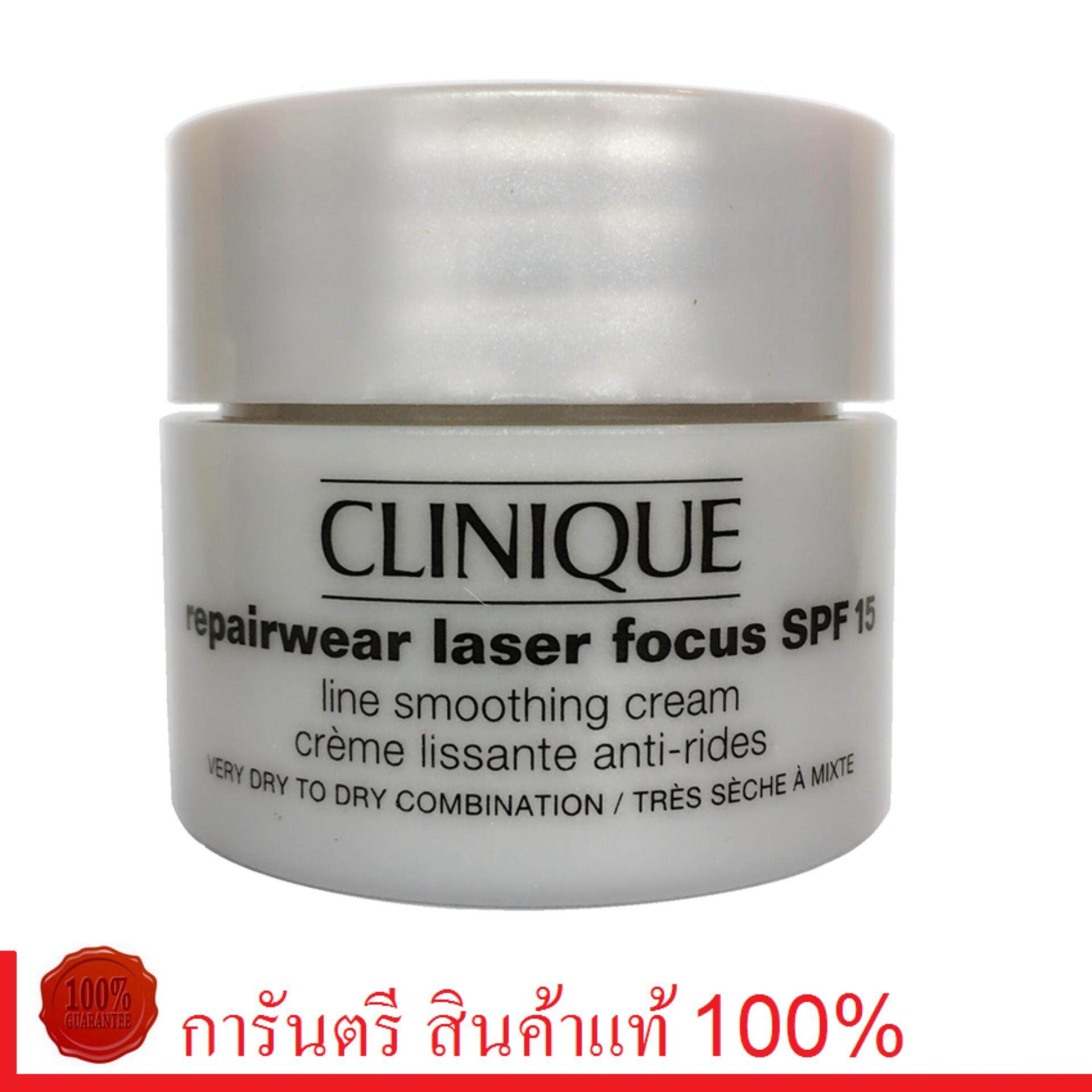 ซื้อ Clinique Repairwear Laser Focus Spf15 Day Cream 15Ml ใน นนทบุรี