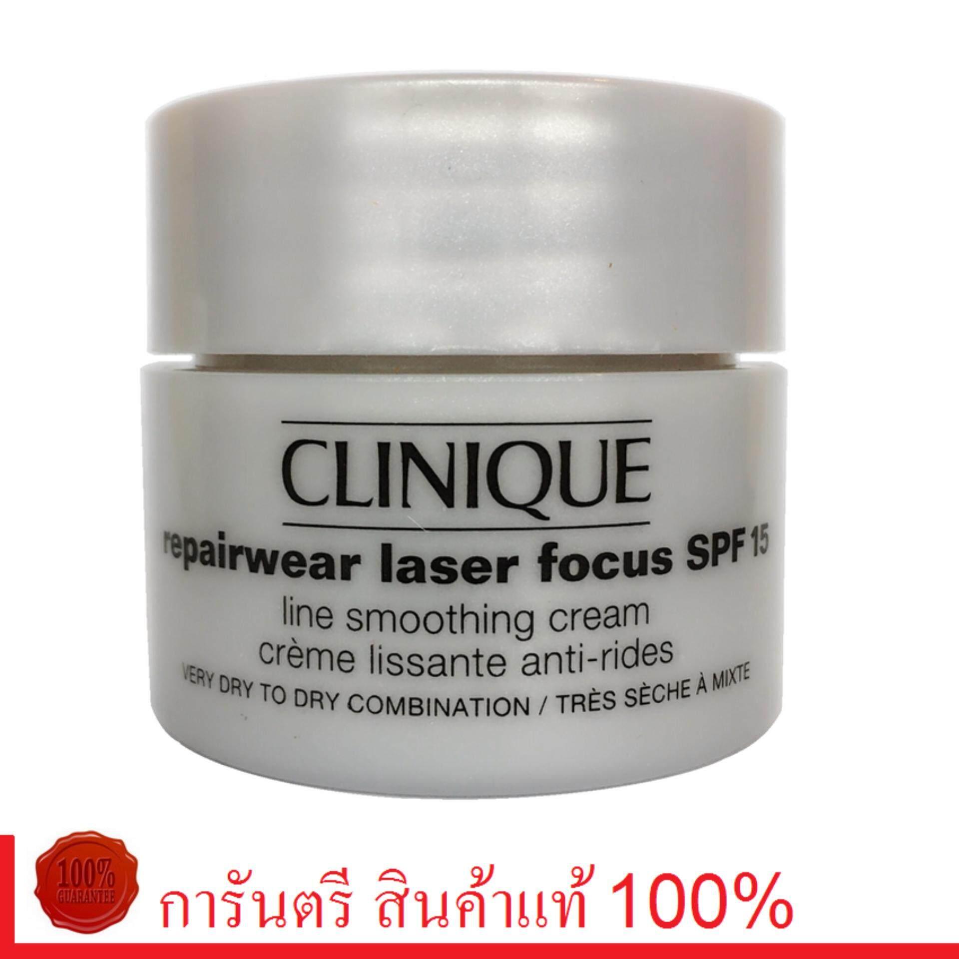 ซื้อ Clinique Repairwear Laser Focus Spf15 Day Cream 15Ml ออนไลน์ ถูก