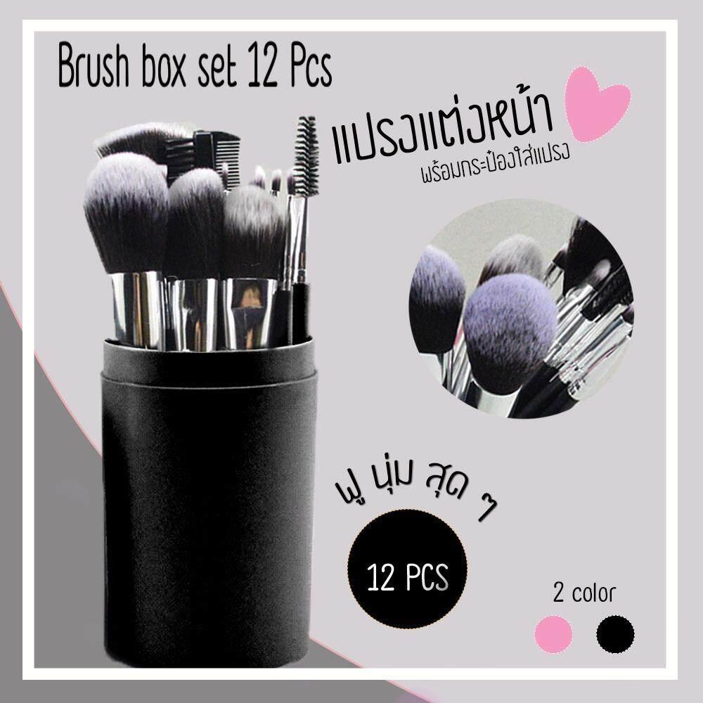 ซื้อ ชุดแปรงแต่งหน้าพกพา ชุดแปรงแต่งหน้า Brush Set พร้อมกระบอกแปรง Set 12 ชิ้น Black สีดำ ใหม่ล่าสุด