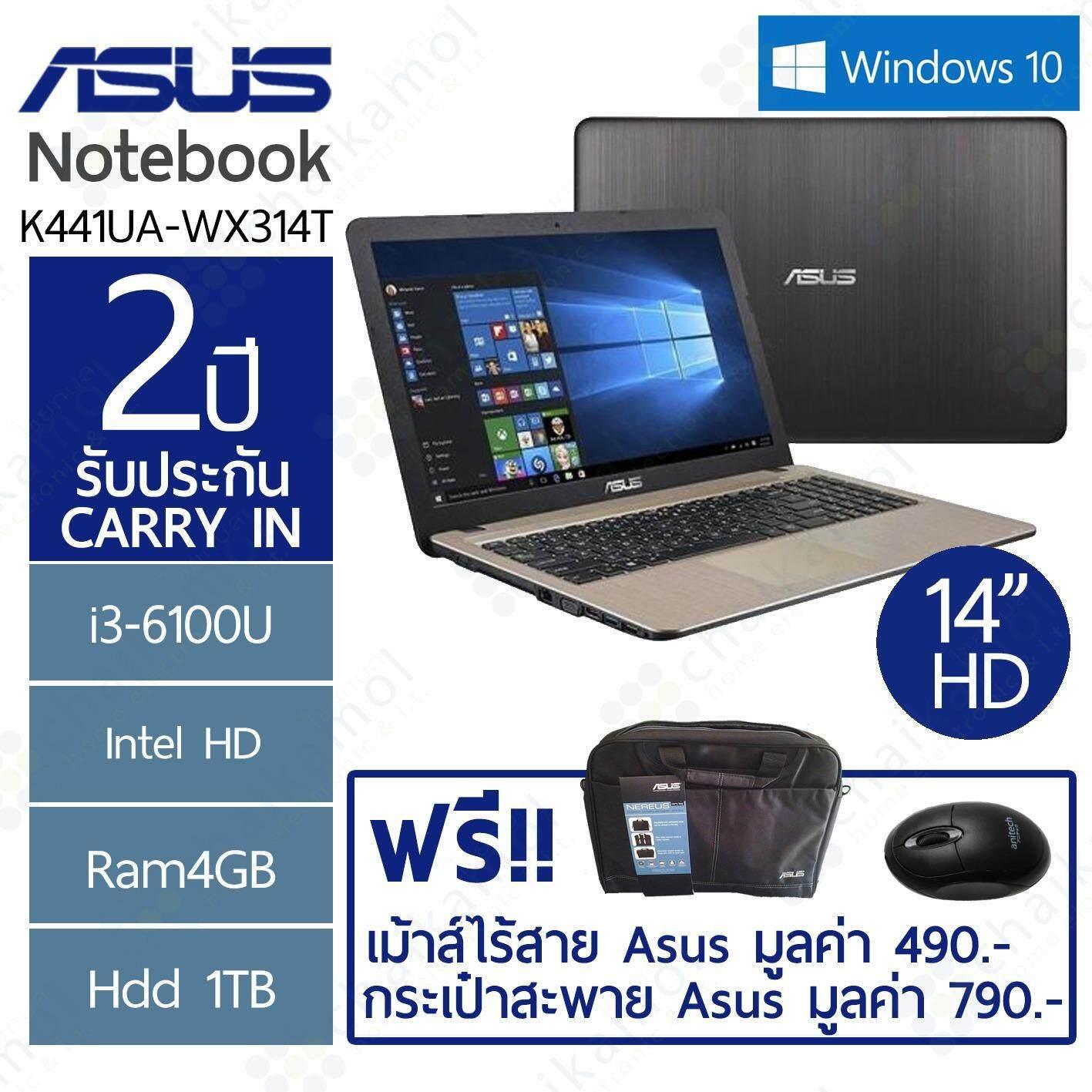 ขาย Asus Notebook รุ่น K441Ua Wx314T 14 I3 6100U Ram4Gb 1 Tb Win10 ออนไลน์ กรุงเทพมหานคร