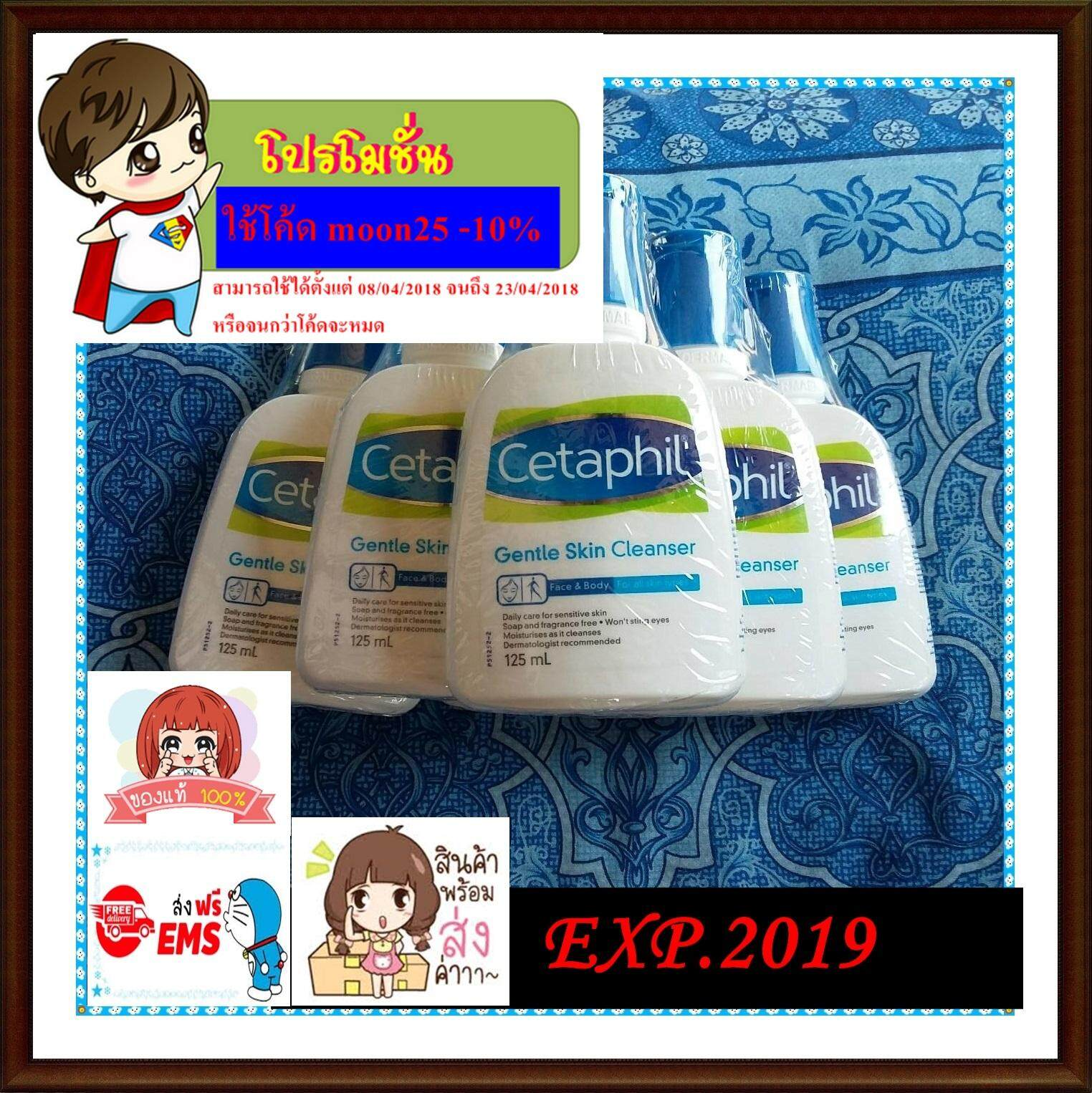 โปรโมชั่น Cetaphil Gentle Skin Cleanser 125 Ml เซตาฟิล ถูก