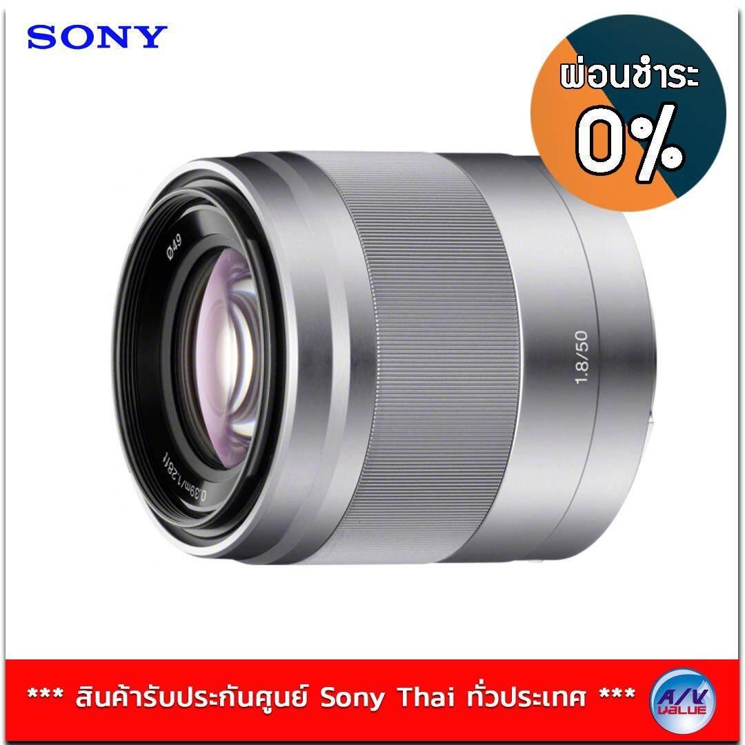ราคา Sony Lens E Mount Sel50F18 Silver 10 เดือน Sony เป็นต้นฉบับ