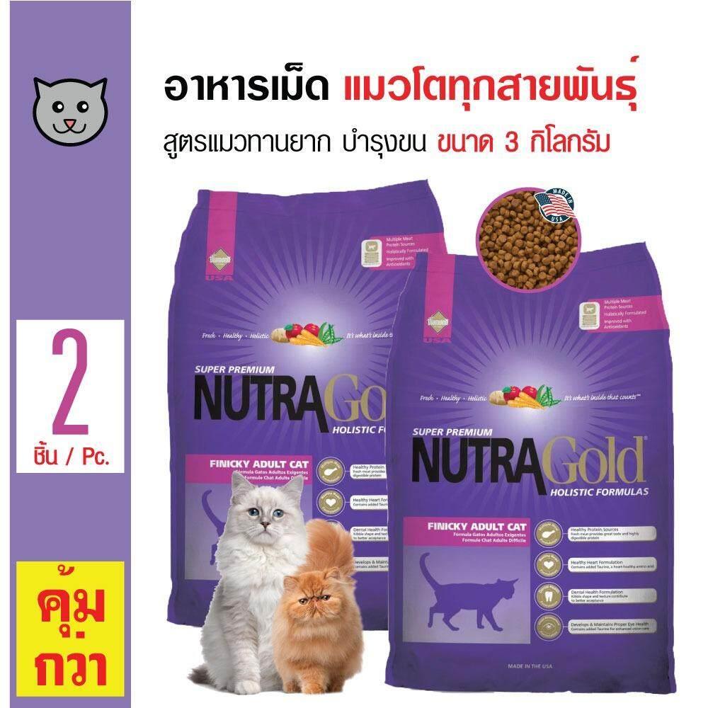โปรโมชั่น Nutragold อาหารเม็ด สูตร Finicky แมวทานยาก เลือกทาน โปรตีนสูง สำหรับแมวโต 1 ปีขึ้นไป ขนาด 3 กิโลกรัม X 2 ถุง ถูก