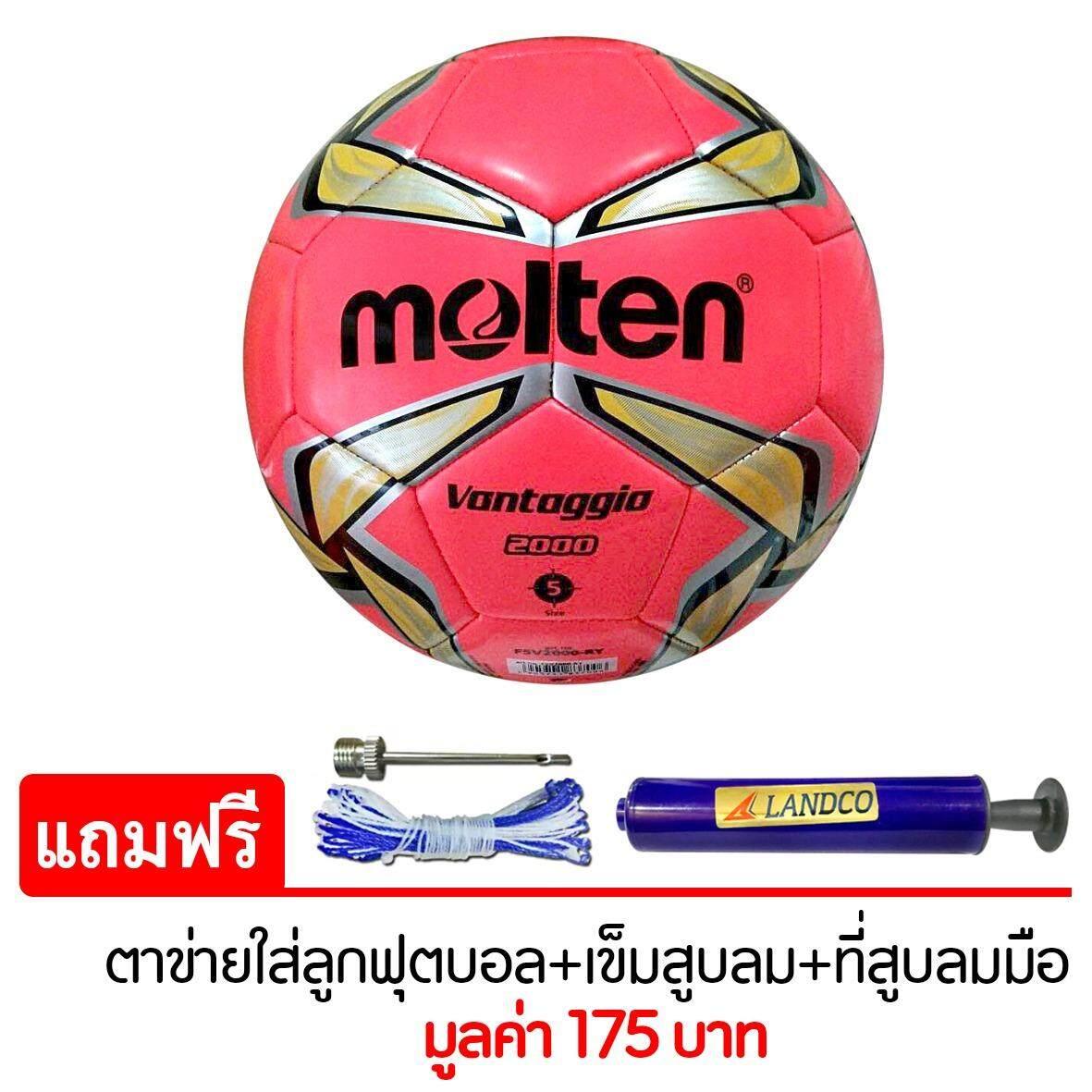 ขาย Molten ลูกฟุตบอล หนังเย็บ ทีพียู สีแดง Football Molten Tpu F5V2000 Ry Red เบอร์ 5 645 แถมฟรี ตาข่ายใส่ลูกฟุตบอล เข็มสูบสูบลม สูบมือ Spl รุ่น Sl6 สีน้ำเงิน กรุงเทพมหานคร ถูก