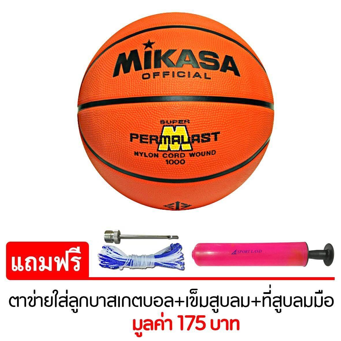 MIKASA บาสเก็ตบอลBasketball MKS RB 1000 แถมฟรี ตาข่ายใส่ลูกบาสเกตบอล + เข็มสูบสูบลม + สูบมือ SPL รุ่น SL6 สีชมพู