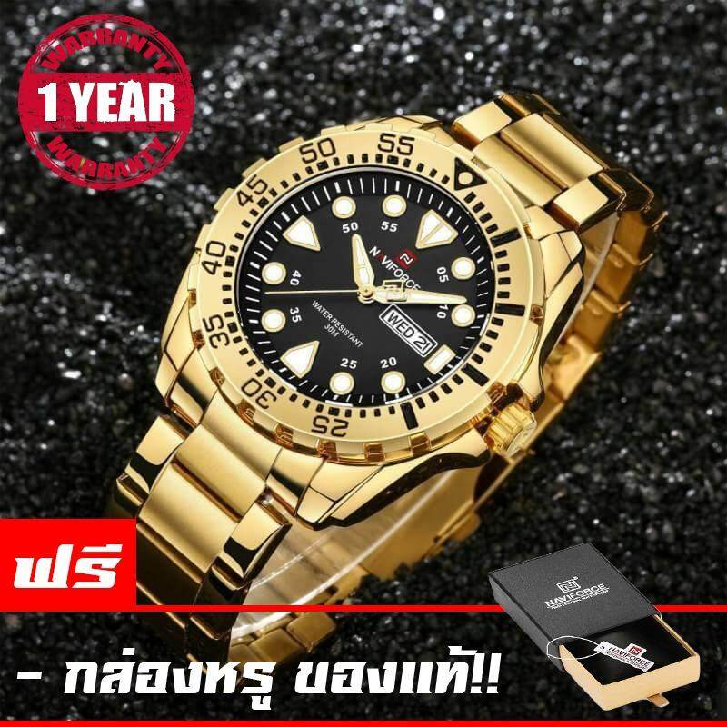 ขาย Naviforce Watch นาฬิกาข้อมือผู้ชาย สายแสตนเลสแท้ มีวันที่ สัปดาห์ กันน้ำ รับประกัน 1ปี Nf9105 ทอง Naviforce เป็นต้นฉบับ