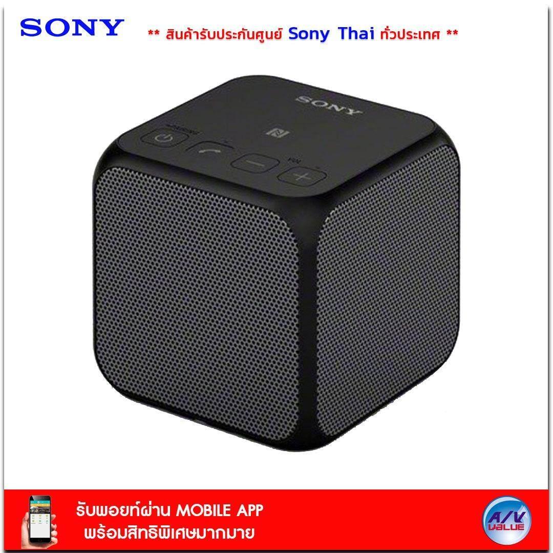 ราคา Sony Wireless Speaker รุ่น Srs X11 ฺblack ใหม่
