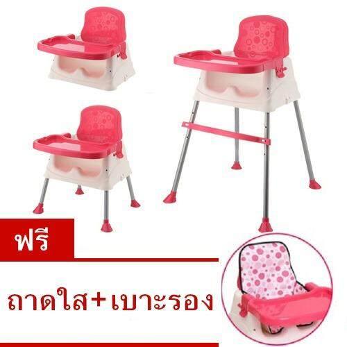 ขาย Morestech โต๊ะเก้าอี้กินข้าวเด็ก เก้าอี้ทานข้าวเด็ก 4 In 1 แถมฟรี ถาดใส และเบาะรองนั่ง ถอดซักได้ สีชมพู เป็นต้นฉบับ