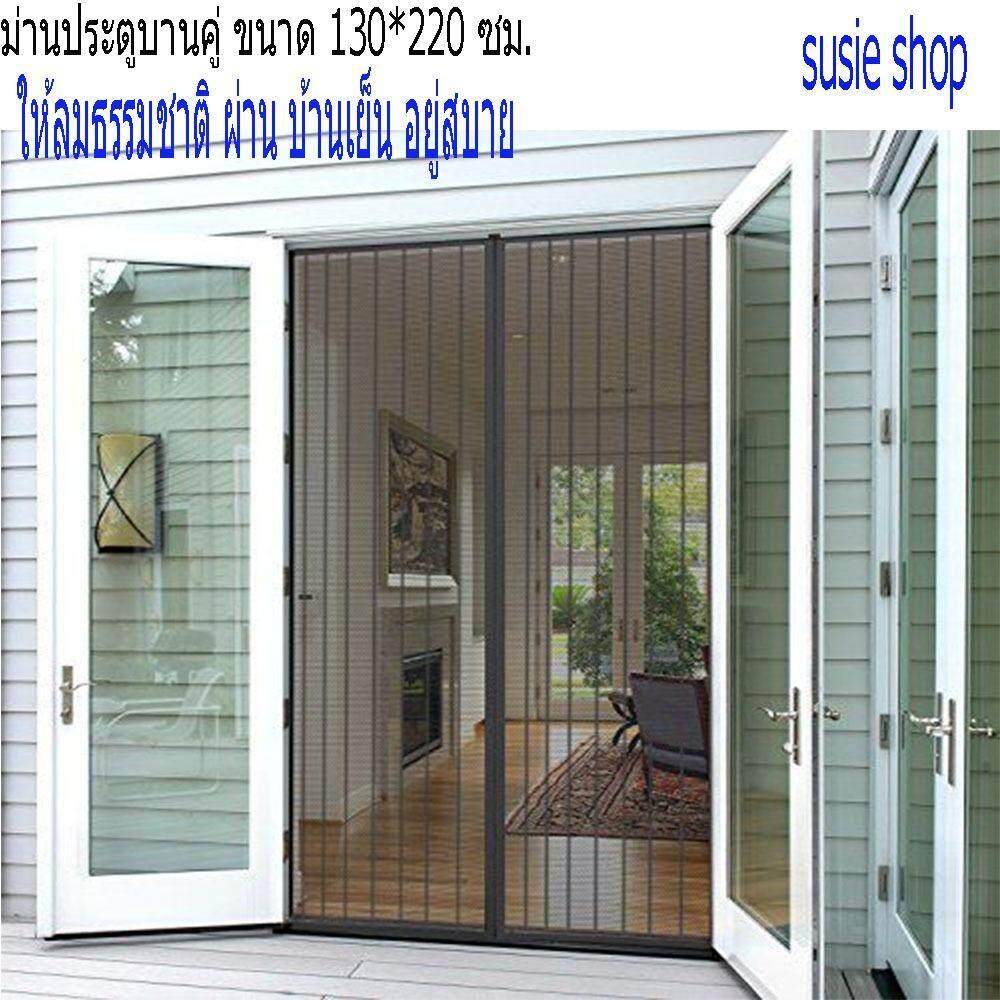 ราคา ม่านกันยุง ม่านหน้าต่าง ม่านประตู ม่านแม่เหล็ก มุ้งประตู มุ้งกันยุง มุ้งลวดกันยุง มุ้งเด็กอ่อน มุ้งกันยุงเด็ก Mosquito Net Size 130X220 Cm สีน้ำตาล Unbranded Generic เป็นต้นฉบับ