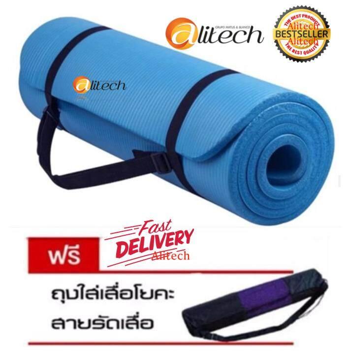 ซื้อ Alitech เสื่อโยคะ หนา 10มิล ขนาด 183X61 Cm สีน้ำเงิน Alitech เป็นต้นฉบับ