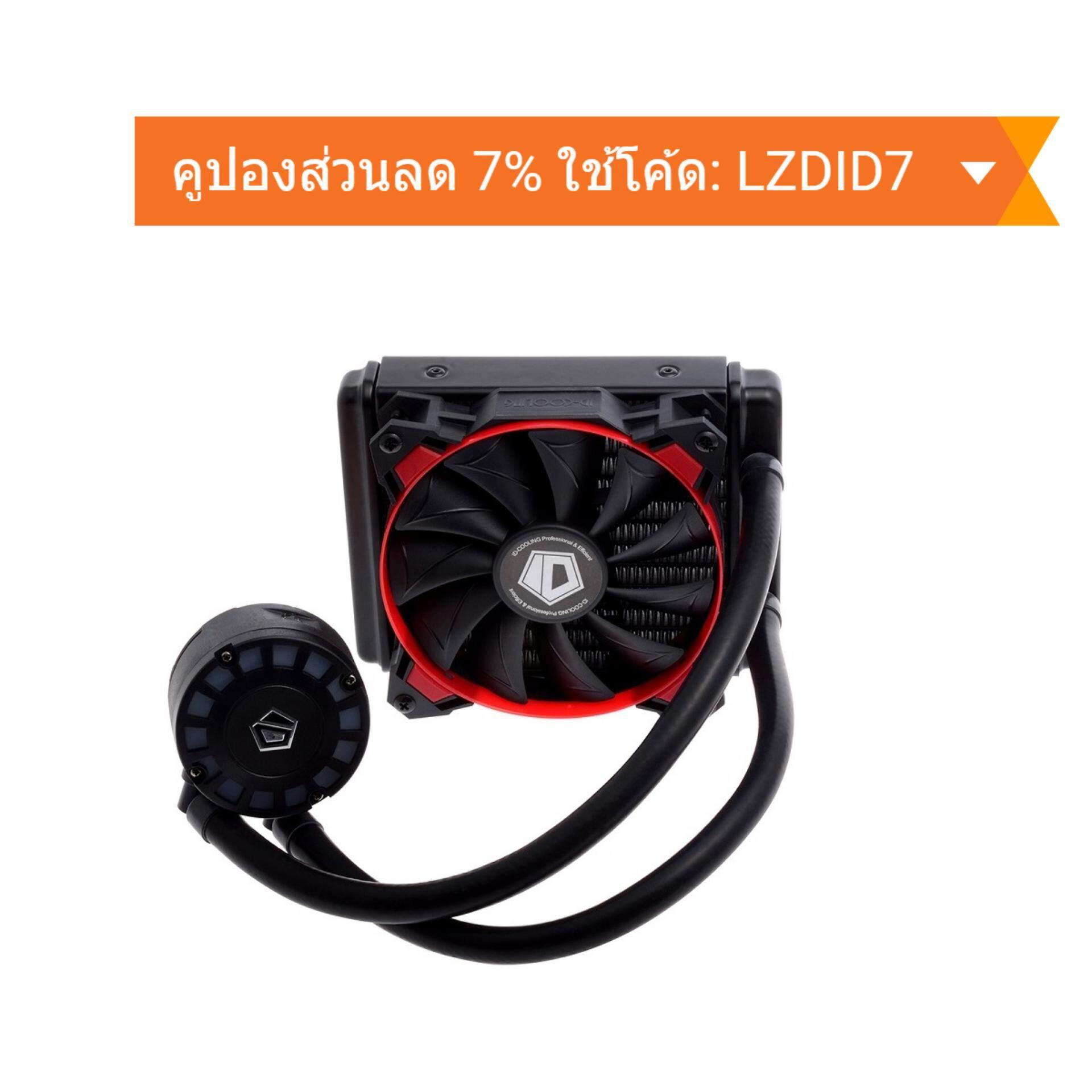 ID-COOLING FROSTFLOW 120L-R ระบบระบายความร้อน CPU ด้วยน้ำ