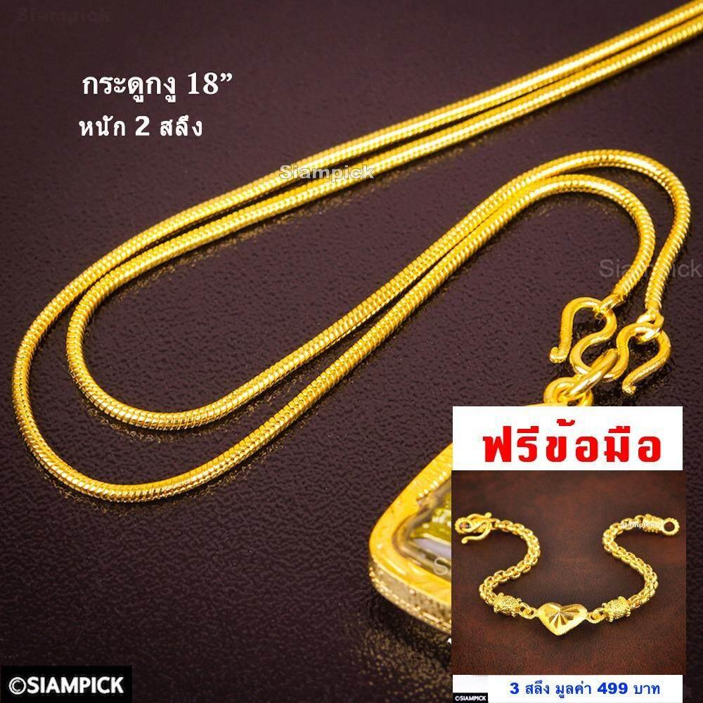 โปรโมชั่น Siampick ซื้อ1แถม1 ซื้อสร้อยคอกระดูกงู ยาว 18 หนัก 2 สลึง แถมฟรี สร้อยข้อมือจี้หัวใจ หนัก 3 สลึง ยาว 6 5 7 นิ้ว ชุบทองคำแท้ 96 5 เศษทอง ทองไมครอน ทองชุบ ทองปลอม ทองเค โคลนนิ่ง ลดราคา ราคาถูก Siampick