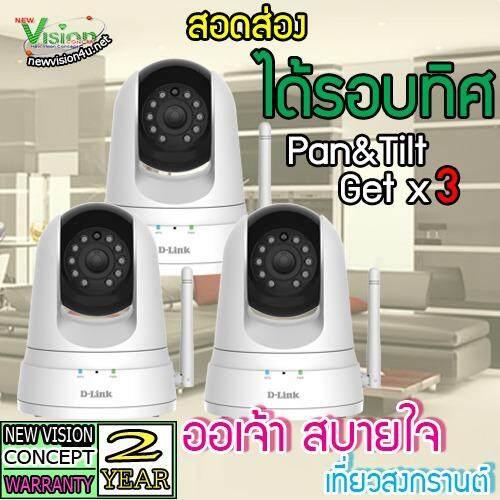 ซื้อ D Link Dcs 5000L Wi Fi Pan Tilt Day Night Camera Pack3 ขนส่งโดย Kerry Express D Link