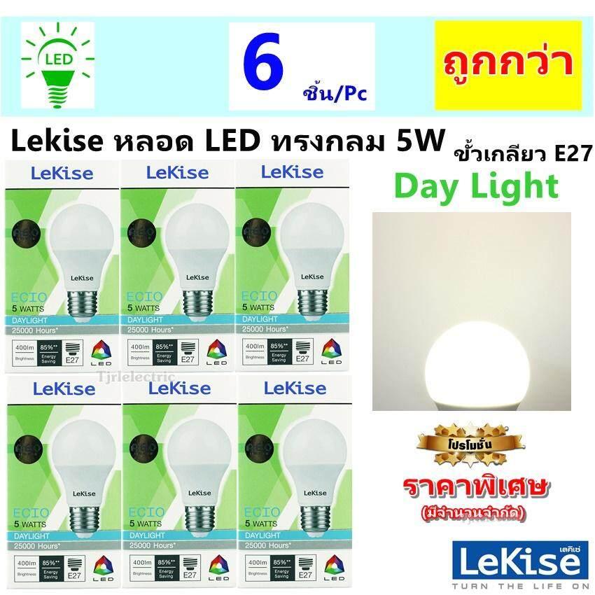 ซื้อ Lekise แพ็ค 6 ดวง ลด 20 หลอด Led 5W เกลียว E27 แสง Day Light รุ่น Ecio Lekise