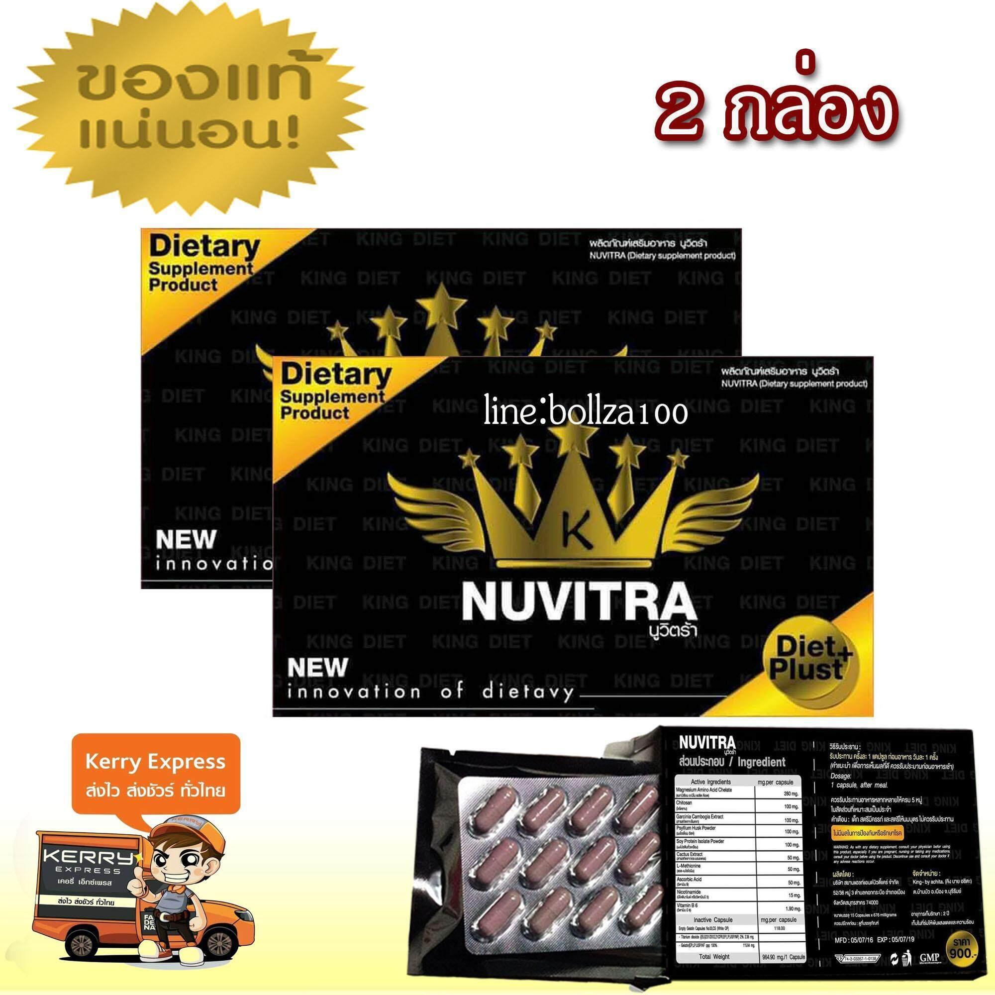 นูวิตร้า Nuvitra ลดน้ำหนัก สูตรดื้อยา 2 กล่อง ของแท้ 100 ใหม่ล่าสุด
