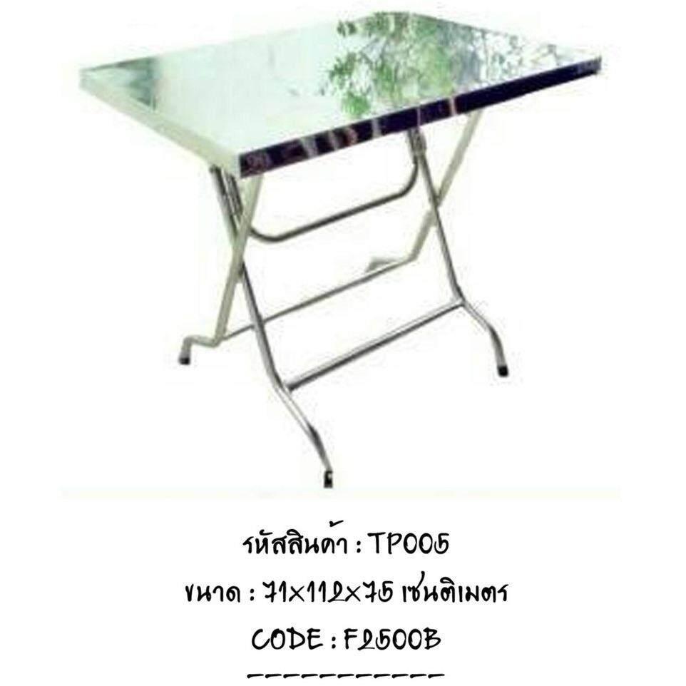 ราคา Carecraft โต๊ะพับสแตนเลสรุ่นมาตรฐาน 4 ฟุต ถูก