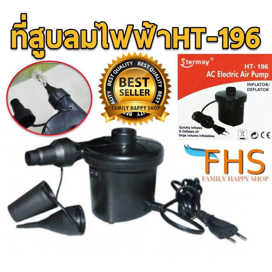 ราคา Fhs เครื่องสูบลม ที่สูบลมไฟฟ้า 3 หัว Ac Electric Air Pump 3 In 1 รุ่น Ht 196 สีดำ สูบของเล่นเป่าลมได้ทุกชนิด ถูก