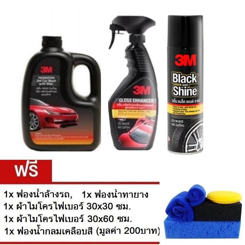 ขาย 3M ผลิตภัณฑ์ล้างรถผสมแว๊กซ์ 1ลิตร โฟมยางรถยนต์ Black Shine และเคลือบเงารถยนต์ เพิ่มความเงา 400 Ml 3M Gloss Enhancer Car Wash 3M