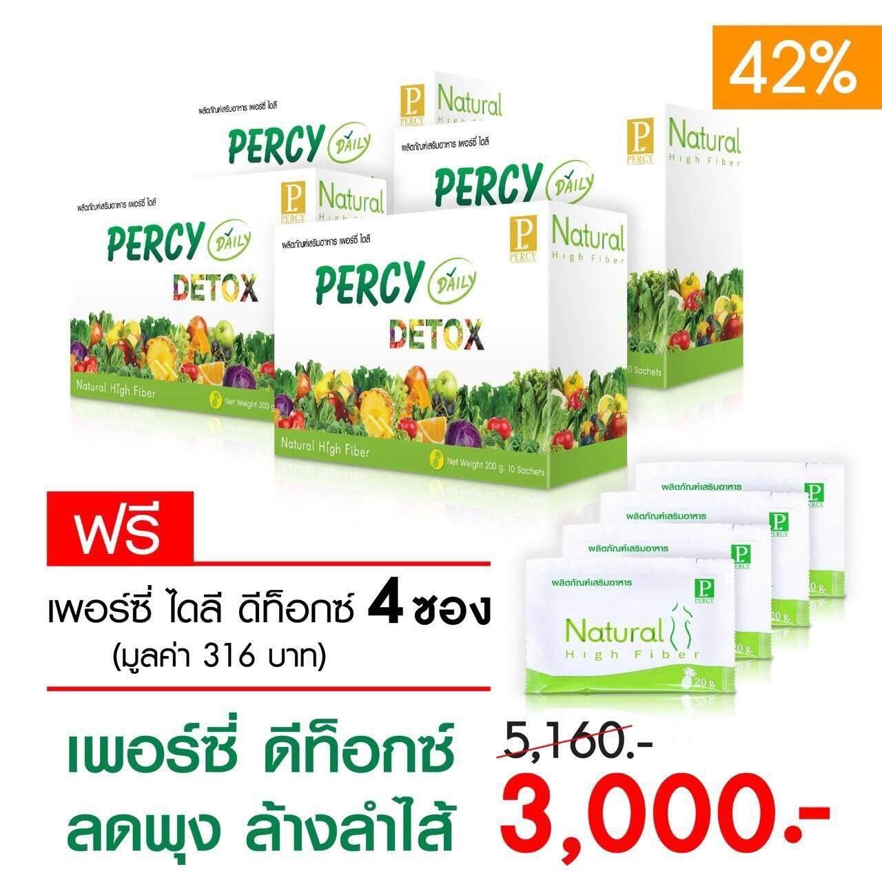 ราคา Percy Daily Detox เพอร์ซี่ ไดลี่ ดีท้อกส์ อาหารเสริมล้างสารพิษจากไฟเบอร์ธรรมชาติ 4กล่อง 40ซอง แถม เพอร์ซี่ ไดลี่ ดีท้อกส์ 4 ซอง มูลค่า 316 บาท ใหม่