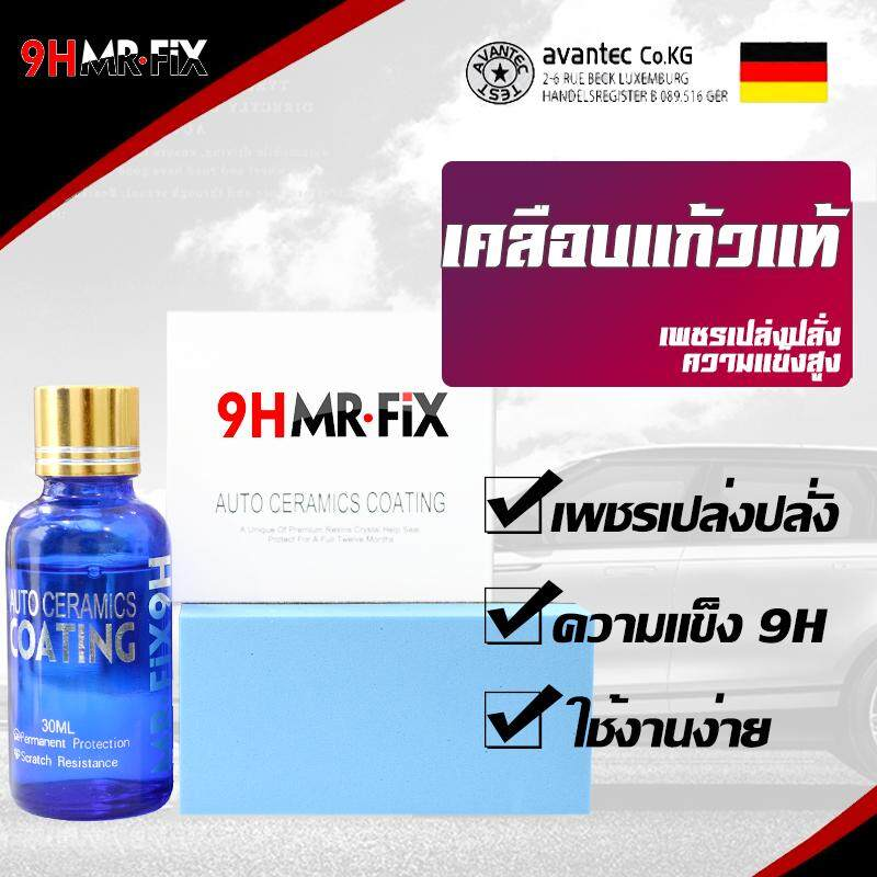 ราคา Mr Fix เคลือบแก้วแท้ ความกระด้าง 9H แข็งเป็นผลึกแก้วใส 100 แร่ควอตซ์นำเข้าจาก รุ่น Pure Auto Ceramics Coating More Better Than Wax เป็นต้นฉบับ