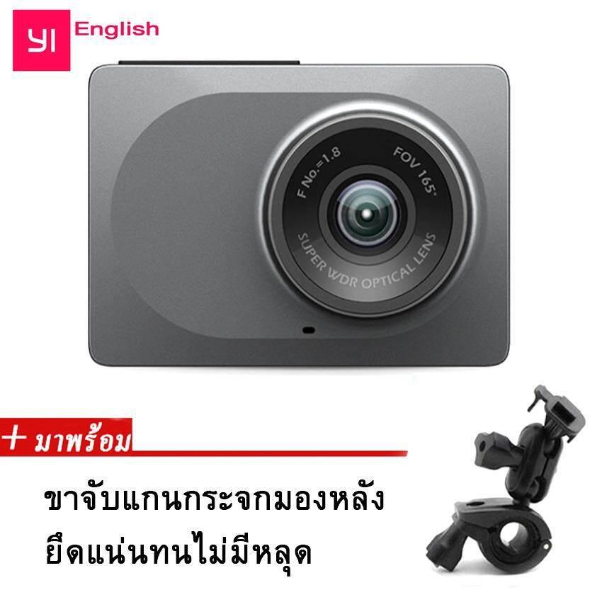 ขาย Xiaomi Yi Dash Cam กล้องติดรถยนต์ Full Hd 1080P Adas Wi Fi Version English Gray ขายึดกล้องติดแกนกระจกมองหลัง ออนไลน์ ใน กรุงเทพมหานคร