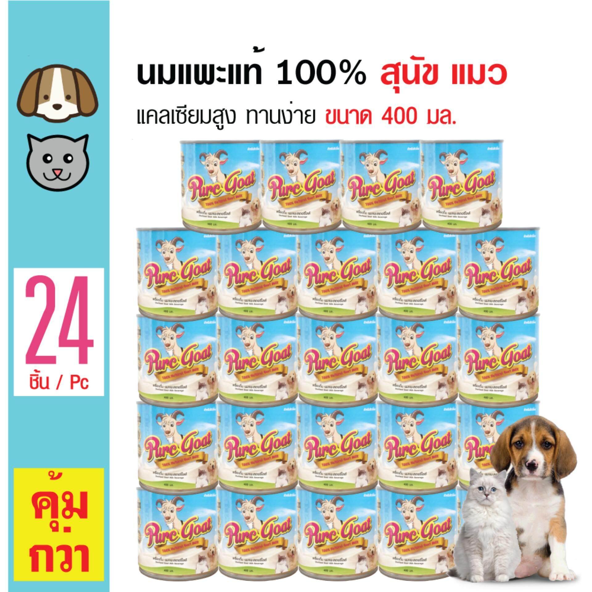 โปรโมชั่น Pure Goat นมแพะแท้ 100 เสริมแคลเซียม ทานง่าย สำหรับสุนัขและแมว ขนาด 400 มล X 24 กระป๋อง