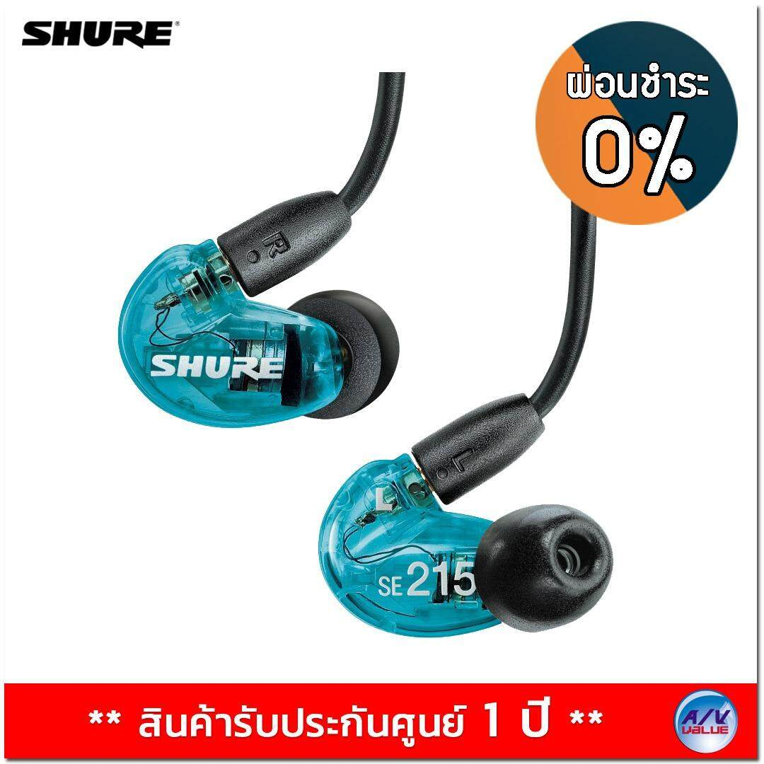 Shure Sound Isolating Earphones Se215 Special Edition Blue เป็นต้นฉบับ