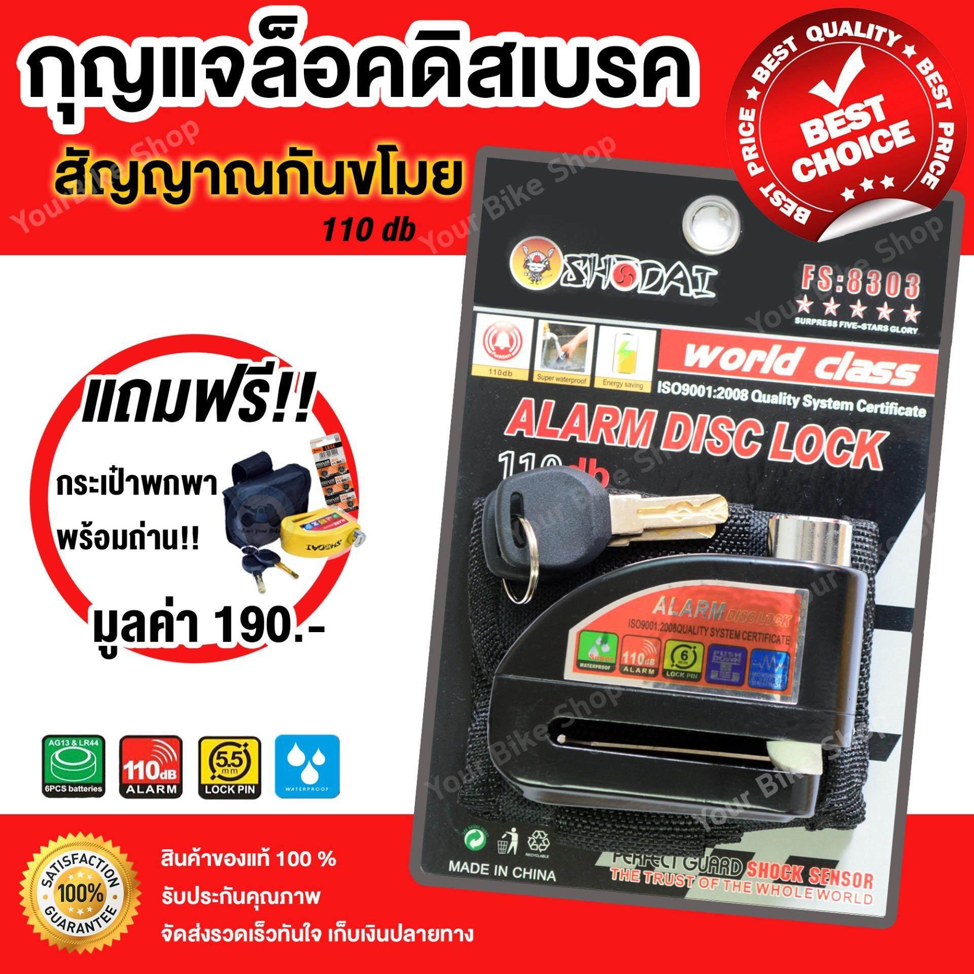 ราคา ล็อคดิสเบรค กุญแจ ล็อคดิส มอเตอร์ไซด์ รถจักรยานยนต์ มีเสียง กันขโมย กันน้ำ Shodai 110 Db Black Color Shodai Thailand